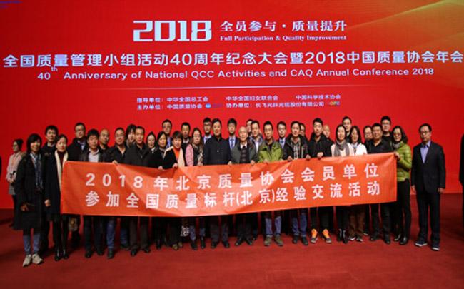 北京质量协会组织会员企业参加2018年全国质量标杆北京经验交流活动
