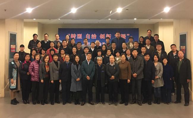"""北京质量协会参加""""转型.自治.创新.发展""""论坛行业协会论坛"""