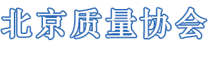 北京质量协会里杀满,北京质量网